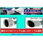 5ZIGEN ボーダーS マフラー キューブ DBA-Z12 HR15DE H20/11〜H22/3 BON1111