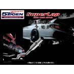 5ZIGEN スーパーラップ マフラー アルテッツァ GF-SXE10 3S-GE H10/11〜H13/5 SLT-1002