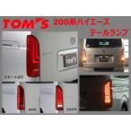 トムス LEDテール ブラキッシュレッド ハイエース 200系