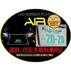 エアー LED字光式ナンバープレート 2枚セット 車検対応品