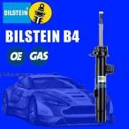 ビルシュタイン B4 ショック フロント 1本 ベンツ Bクラス W245 B170/B180/B200/B200T 2005〜 VN7-F379