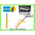 ビルシュタイン B6 ダンパー フロント左右セット (2本) ミツビシ パジェロ V63W/V65W/V68W/V73W/V75W/V78W H11/9〜 BE5-6271 ×2本