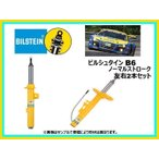 ビルシュタイン B6 ダンパー リア左右セット (2本) スバル レガシィアウトバック BR9/BRF H21/5〜 BE5-3191J ×2本