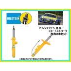 ビルシュタイン B8 ダンパー フロント左右セット (2本) VW ゴルフトゥーラン 1TBAG/1TBLP/1TAXW/1TBLX E/GLi 2004/4〜 VE3-A819 ×2本