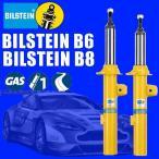 ビルシュタイン B8 ダンパー リア 1本 VW ゴルフ5 1KA##/1KB## GT/GLi/GTX/GTI/R32 2004/6〜 BE3-H800