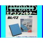 ブリッツ ハイブリッド エアコンフィルター フィットハイブリッド GP5/GP6  H25/9〜 18731