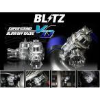 ブリッツ ブローオフバルブ VD リリースタイプ レガシィB4/レガシィワゴン  BL5/BP5 EJ20  H15/6〜H21/5  70187
