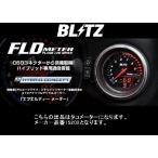 ブリッツ FLDメーター(回転計) バモス HM1 H2通信 H11/6〜 15202