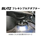 ブリッツ ZZ-R 車高調用 フレキシブルアジャスター M10(2本セット) 15227