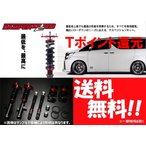 ブリッツ ZZ-R BB 車高調 ヴェルファイアハイブリッド AYH30W 4WD 2AR-FXE NA H27/1〜 92201