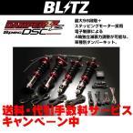 ブリッツ ZZ-R スペックDSC 車高調 ヴェルファイアハイブリッド AYH30W 2AR-FXE H27/1〜 93347