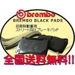 ブレンボ ブレーキパッド ブラック リア MINI (R56) クーパーS MF16S 07/02〜10/04 【P06 052】