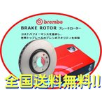 ブレンボ ブレーキローター リア ロードスター NA8C H5/09〜H7/02 【08.6857.10】
