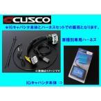 クスコ IGキャパシタ 本体+専用ハーネスセット プリウス ZVW30 2ZR-FXE 1800 H21/5〜