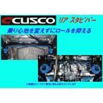 クスコ リアスタビバー エスティマ  ACR50W GSR50W 2WD H18/1〜 【925 311 B16】