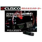 クスコ スロットルコントローラー エスティマ ACR50W ACR55W GSR50W GSR55W    2AZ-FE/2GR-FE H18/1〜