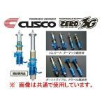 クスコ ZERO-3G 車高調 (グラベル) シビック T-R EK9 H9/8〜H12/9 FF 31763CLB0