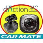 カーメイト ドライブレコーダー 360度カメラ ダクション360 DC3000