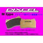 ディクセル DIXCEL ブレーキパットMタイプ フロント クライスラー グランドボイジャー RG33L/RG33LA 3.3 V6 01〜 ABS無 1911693