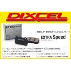 DIXCELディクセル ブレーキパット エクストラスピードES フロント用 コロナ/プレミオ AT210/AT211