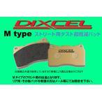 DIXCELディクセルブレーキパットM フロント用 レクサスLS460 USF40 06/08〜 バージョンS・19inc 311537