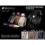 エルディーネ パンチング シートカバー BMW 3シリーズツーリング E91 320i-335i VR20・VS25/35 コンフォートシート 〜'08/9 【8640】
