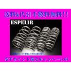 エスペリア スーパーダウンサス VW ゴルフ3 GTi/GLi 1HABF/1HAGG ABF/AGG 94/9〜'98/7 ESL-072