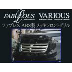 ファブレスヴァリエス メッキフロントグリル(ABS製クローム) bBエアロP QNC20/QNC21/QNC25 後期