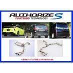 フジツボ オーソライズS マフラー インプレッサ 2WD/4WD DBA-GH2/GH3 EL15 H19/6〜 360-63063
