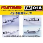 フジツボ RM-01A マフラー (H10規制対応) ランサーEVO 4/5/6 E-CN9A・GF-CP9A 4G63 H8/7〜H13/1 280-32046