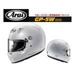 アライ Arai ヘルメット 4輪競技用 GP-5W 8859