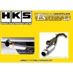 HKS エスワゴン409 マフラー ワゴンR RR UA/LA/ABA/CBA-MH21S K6A(TB) H15/9〜H16/11 31010-AS002