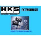HKS エクステンションキット スカイラインGT-R E-BNR32/BCNR33/GF-BNR34 RB26DETT H1/8〜H14/8 1418-RN005
