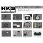 HKS Fコン用オプションパーツ 新圧力センサー+吸気温センサーハーネス 4299-RA016