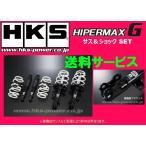 ハイパーマックス G 80260-AT001