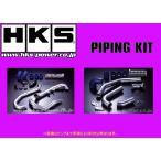 HKS インタークーラーパイピングキット コペン L880K JB-DET H14/6〜 13002-AD001