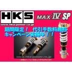 HKS ハイパーマックス MAX4 SP 車高調 インプレッサWRX-STi VAB FA20 H26/8〜 80250-AF003