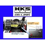 HKS OBリンク VOXYハイブリッド ZWR80G 2ZR-5JM H26/2〜 44009-AK001