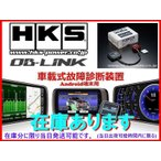 HKS OBリンク VW ゴルフトゥーラン TSIハイライン 1TBLG BLG 2007/4〜 44009-AK001