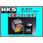 HKS オイルフィルター タイプ1 NV350 キャラバン KS2E26 QR25DE H24/6〜 52009-AK005