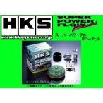 HKS スーパーパワーフローR 補修パーツ 200φ-100 本体 (グリーン) 70019-AK006