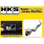 HKS スーパーターボ マフラー RX-7 E/DF-FD3S 13B-REW H3/12〜H14/8 31029-AZ001