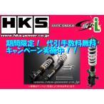 HKS ハイパーマックス Sスタイル L 車高調 アルファード GGH35W/AGH35W 2GR-FE/2AR-FE H27/1〜 80130-AT111