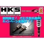 HKS ハイパーマックス Sスタイル X 車高調 bB QNC20/QNC21 K3-VE/3SZ-VE H17/12〜 80120-AT214