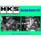 HKS サクションリターンキット レガシィB4 BL5 EJ20X/EJ20Y H15/5〜H21/5 71002-AF001