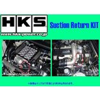 HKS サクションリターンキット ラパンSS HE21S K6A H15/9〜H20/10 71002-AS002