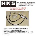 HKS ターボタイマー ハーネスのみ (タイプ0 プッシュスタート車用) FTP-1 WRX-STi VAB EJ20 H26/8〜 41003-AF007
