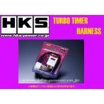 HKS ターボタイマー専用ハーネス FT-3 インプレッサWRX-STi GDB EJ207 H12/10〜 4103-RF002