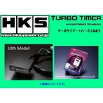 HKS ターボタイマータイプ0+専用ハーネス ST-2 ジムニー JA22W/JA12W K6A/F6A H7/11〜H10/9 4103-RS001