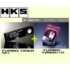 HKS ターボタイマータイプ1+専用ハーネスセット N/FT-1 ローレル C34/C35 RB25DET H5/1〜 4103-RN001